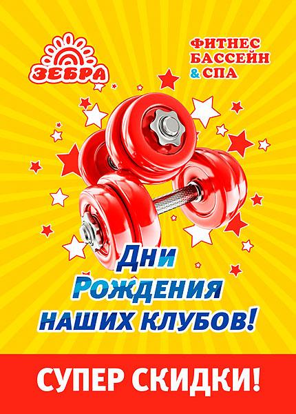 Суперскидки в честь Дня рождения клуба «Зебра Бульвар Адмирала Ушакова»!