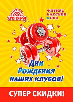 Суперскидки в честь Дня рождения клуба «Зебра Дмитровка»!