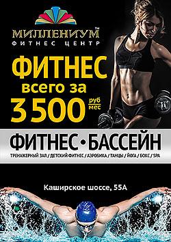 Фитнес всего за 3500 рублей в месяц в фитнес-клубе «Миллениум»!