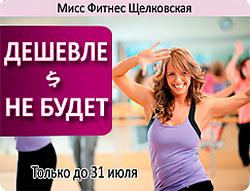Дешевле не будет в клубе «Мисс Фитнес Щелковская»!