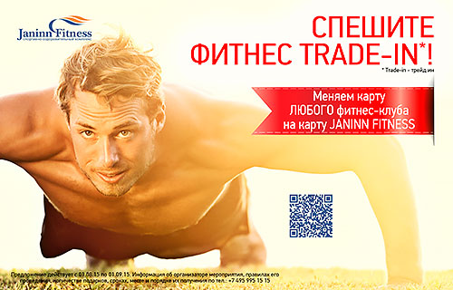 ������ Trade-In � ����� Janinn Fitness!