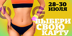 Выбери свою карту в WG Кутузовский!