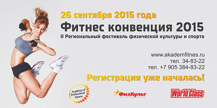 II Региональный фестиваль физической культуры и спорта в Поволжье