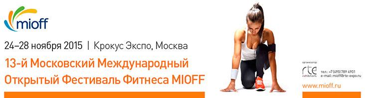 Осталась последняя возможность зарегистрироваться на участие по льготным ценам на MIOFF 15!