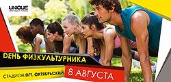 День физкультурника от клуба Unique