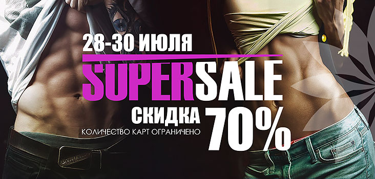 Июльский SuperSale в клубе Unique!