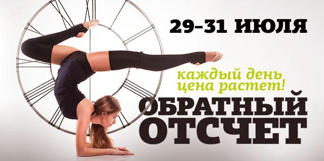 Акция «Обратный отсчет» в фитнес-клубе WeGym-Звёздный!