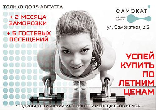Успей купить фитнес по летним ценам в клубе «Самокат»!