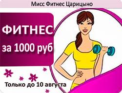 Только до 10 августа! Фитнес за 1000 руб в «Мисс Фитнес Царицыно»!