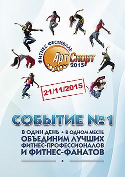 Фитнес-фестиваль «Арт-Спорт» 2015