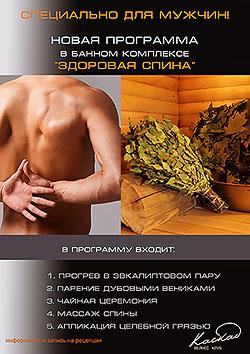 «Здоровая спина» — новая программа для мужчин в банном отделении велнес-клуба «Каскад»!