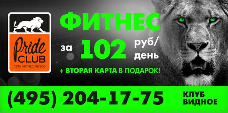 Фитнес за 102 рубля в день + вторая карта в подарок в фитнес-клубе Pride Club Видное!