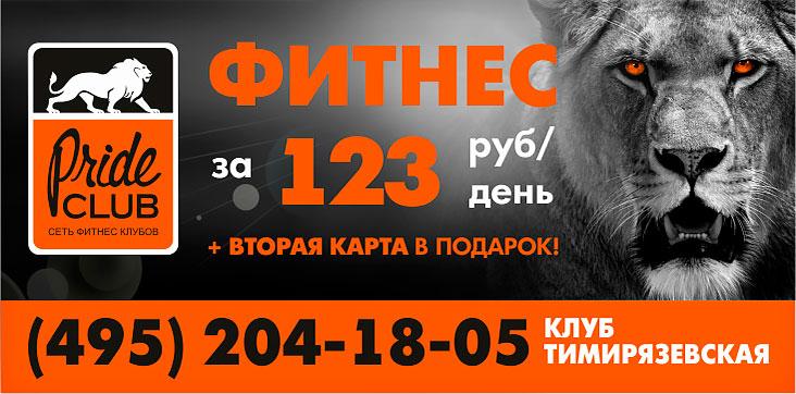 Фитнес за 123 рубля в день + вторая карта в подарок в фитнес-клубе Pride Club Тимирязевская!