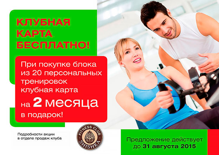 В августе клубная карта сроком на 2 месяца в подарок в фитнес-клубе Shishka!