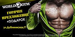 Горячее предложение + подарок в фитнес-клубе World Gym Дубининская!