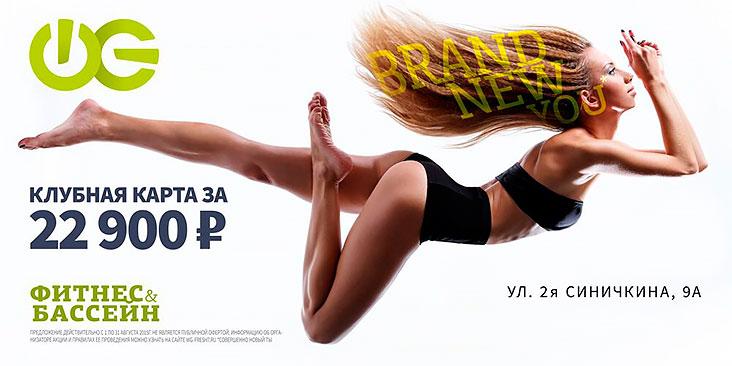 Уникальная карта за 22 900 руб. в клубе WeGym Москва-Синица!