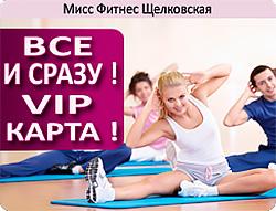Все и сразу! VIP-карта в клубе «Мисс Фитнес Щелковская»!