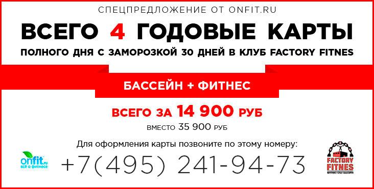 Спецпредложение от Onfit.ru! Бассейн + фитнес всего за 18 900 в Factory Fitnes!