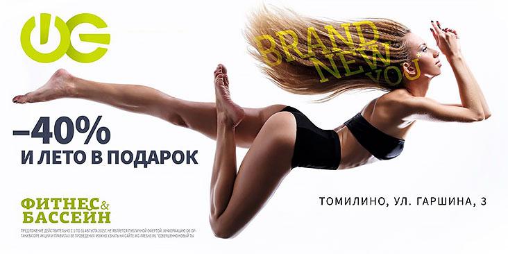 Скидка 40% на покупку клубной карты в фитнес-клуб WeGym Звёздный!