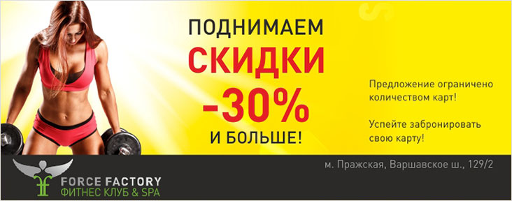 ������ -30% � ����� Force Factory �� ��������!