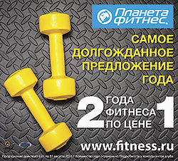 2 года фитнеса по цене 1 в клубах сети «Планета Фитнес»!