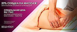 20% скидка на массаж при покупке блока от 5 процедур в клубе «Марк Аврелий Вешняки»!