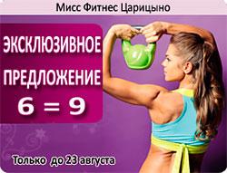 Эксклюзивное предложение до 23 августа 6=9 в клубе «Мисс Фитнес Царицыно»!