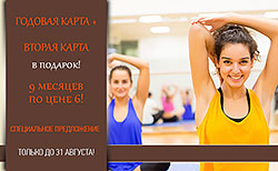 Специальные предложения перед началом фитнес-сезона от клуба «Каскад»!