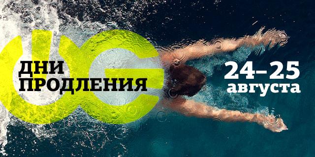Дни продления клубных карт в фитнес-клубе WeGym-Звёздный!