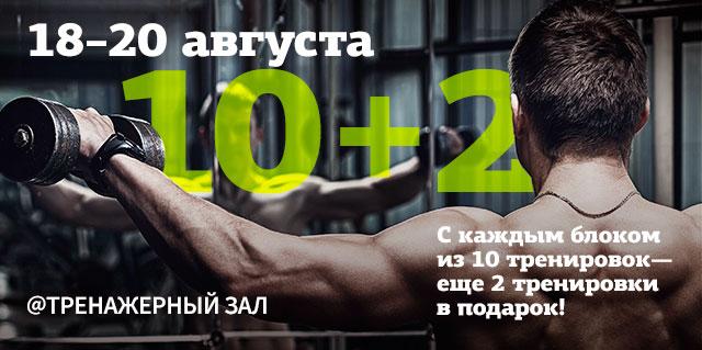 Тренируйся выгодно в фитнес-клубе WeGym Звёздный!
