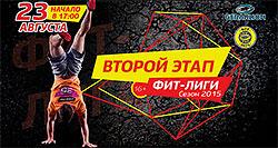 Оксана Сливенко выступит на втором этапе ФИТ-Лиги 23 августа!