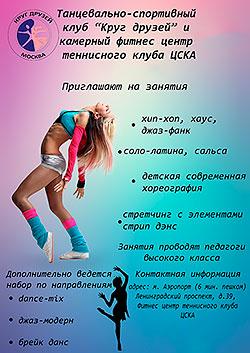 Танцевально-спортивный клуб «Круг друзей» и камерный фитнес-центр теннисного клуба ЦСКА приглашают на занятия