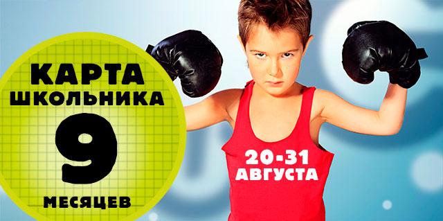 Детская карта на 9 месяцев в клубе WeGym Кутузовский