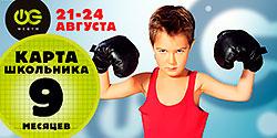 Специальные клубные карты на 9 месяцев для взрослых и «впервые» для детей в клубе WeGym Ферганская!
