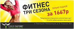 Три сезона за 1667руб. в Force Factory на Павелецкой!