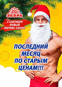 Последний месяц по старым ценам в сети фитнес-клубов «Зебра»!