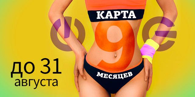 Карта на 9 месяцев в фитнес-клубе WeGym Кутузовский!