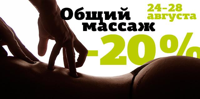 Отдых души начинается с тела! Скидка на массаж 20% в WeGym Звёздный!