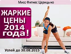 Жаркие цены 2014 года в клубе «Мисс Фитнес Царицыно»!