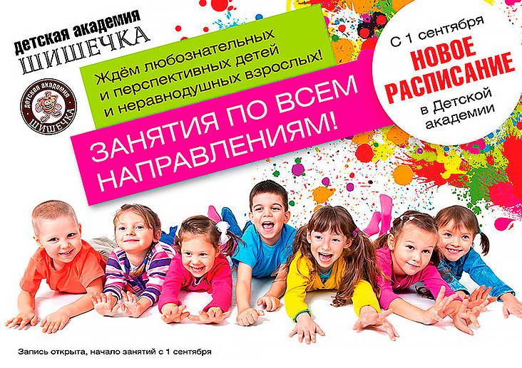 С 1 сентября новое расписание в Детской академии фитнес-клуба SHISHKA!