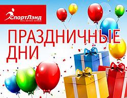 Праздничные дни в сети фитнес-клубов «СпортЛэнд»!