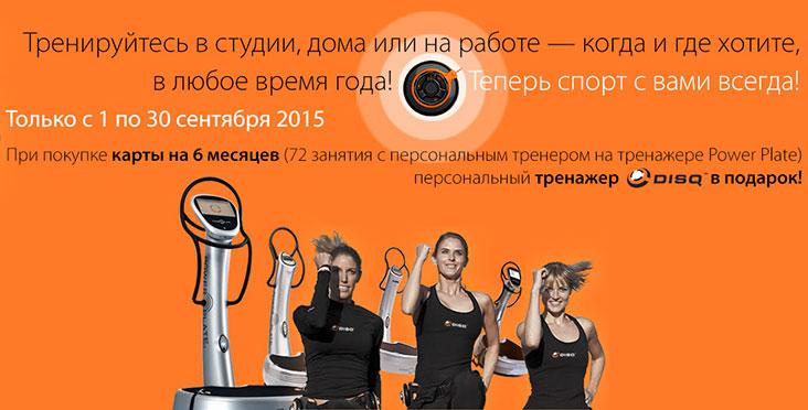 Ladies Fitness открывает сентябрь подарками!