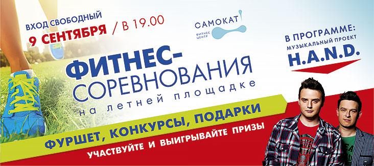 Фитнес-соревнования в фитнес-клубе «Самокат»!