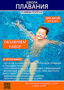 Фитнес-клуб Jannin Fitness объявляет набор в школу плавания!