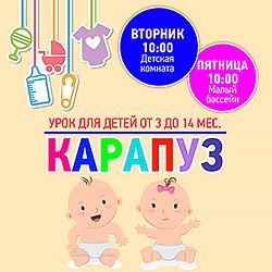 Приглашаем на урок «Карапуз» для маленьких детей в фитнес-клубе Janinn Fitness