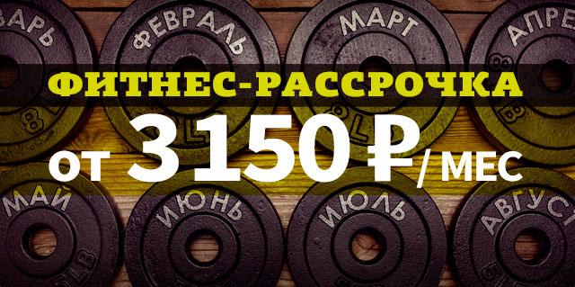 Фитнес-рассрочка в WeGym Звёздный!