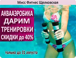 Аквааэробика — дарим тренировки в клубе «Мисс Фитнес Щелковская»!
