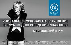 Уникальные условия на вступление в клуб Hard Candy Fitness ко дню рождения Мадонны!