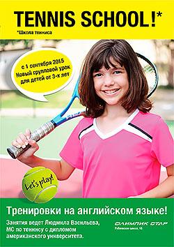 Tennis School в фитнес-центре «Олимпик стар»