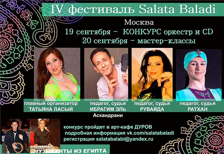 IV независимый фестиваль Salata Baladi